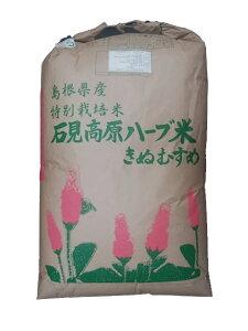 石見高原ハーブ米島根県産きぬむすめ(減農薬)令和2年産新米1等米25kg玄米