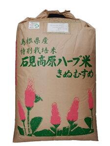 石見高原ハーブ米島根県産きぬむすめ(減農薬)令和元年産1等米25kg玄米