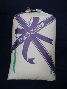 兵庫県産ヤマフクモチ令和元年産1等米25kg玄米