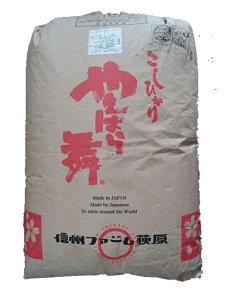 長野県産信州リンゴ米コシヒカリ(無農薬)令和元年産1等米・特A米25kg玄米