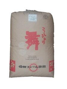 長野県佐久産コシヒカリ(無農薬)令和2年産1等米・特A米25kg玄米