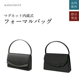 【全商品5%offクーポン発行中!!】日本製バッグ あす楽 ブラックフォーマル バッグ 送料込 a220