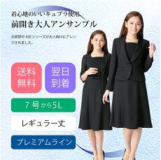 プレミアムアンサンブルブラックフォーマル日本製生地喪服冠婚葬祭フォーマル専門店ならではの品質m811
