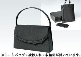 【9900円以上500円offクーポン発行中!!!】あす楽 ブラックフォーマル バッグ a203