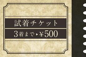【9900円以上500円offクーポン発行中】ブラックフォーマル 試着チケット