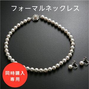 【5%offクーポン発行中】【同時購入専用】 日本製 フォーマルネックレス お値打ち a226