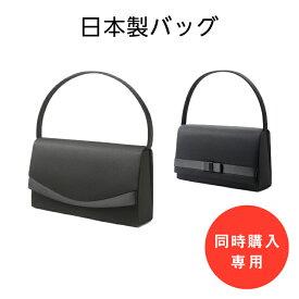 【期間限定!全品5%offクーポン発行中!】【同時購入専用】日本製バッグ ブラックフォーマル バッグ a220