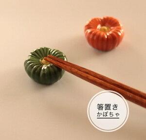 【メール便対応可】 有田焼 箸置き かぼちゃ 橙 はしおき 食器 おしゃれ 箸休め コレクション 和食器 プチギフト テーブルウェア キッチン カトラリー 新生活 引越祝