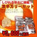 【スリランカカレー】激辛カリーセット【不思議香菜ツナパハ】