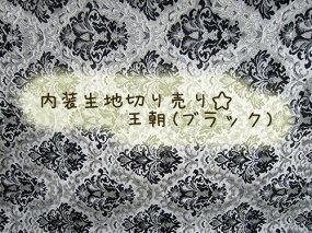 お好きな金華山をお届け【内装生地切り売り(王朝)】