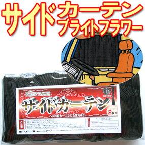 【人気商品】機能性に優れ、派手すぎない新作カーテン☆【ブライトフラワーサイドカーテン(プリーツタイプ2枚組み)】