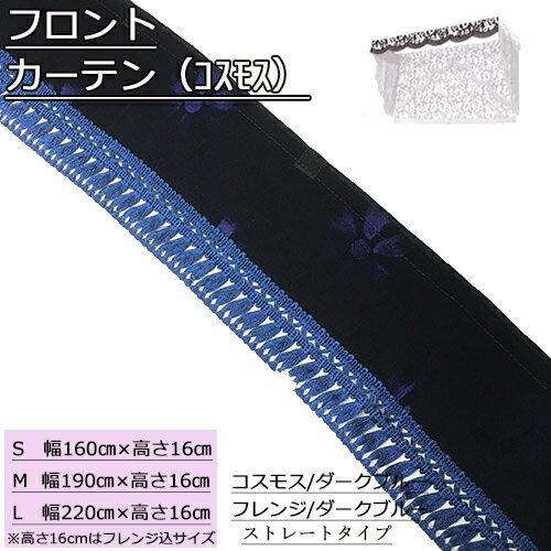 【受注製作】トラック内装用品…フロントカーテン【コスモス全11色】