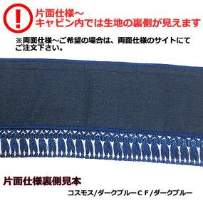 【受注製作】ギンギラギンのトラック内装用品…フロントカーテン【コスモス】