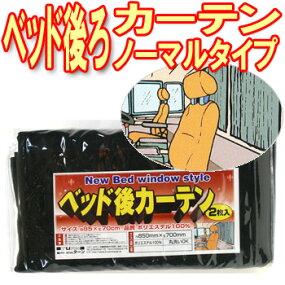 【お買い得】人気のブラック、リヤウインド用☆【トラック男のベッド後ろカーテン(ノーマルタイプ2枚組み)】