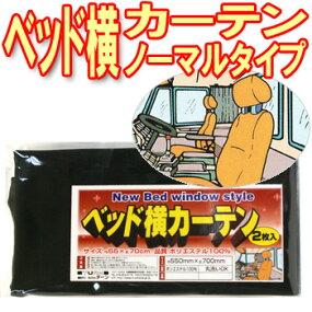 【お買い得】人気のブラック、サイドウインド用☆【トラック男のベッド横カーテン(ノーマルタイプ2枚組み)】