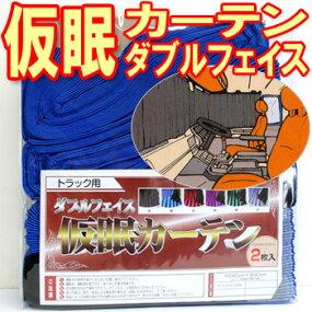 カラフルな5色!驚きのリバーシブル☆【ダブルフェイス仮眠カーテン(プリーツタイプ2枚組み)】