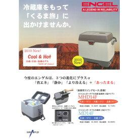 ☆送料無料☆【お取り寄せエンゲル冷蔵庫】カーライフをサポート☆はやくよく冷える【ENGELポータブル冷蔵・温蔵庫3温タイプMHD14F(DC12V専用)】
