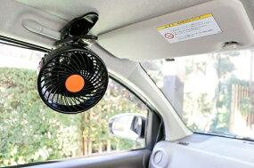 【夏季限定】車内で使える扇風機!涼しさひとりじめ【カーファン5インチ静音タイプ(DC24V専用)】