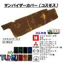 【受注製作】縫製技術から生まれたトラック内装用品☆【コスモスサンバイザーカバー運転席側(スーパーグレート平成8…