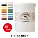 ターナーミルクペイント【1.2L】