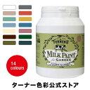 ミルクペイントforガーデン【450ml】