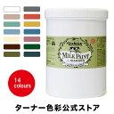 ミルクペイントforガーデン【1.2L】