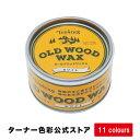 ターナー オールドウッドワックス【350ml】《木材 木部 木工 アンティーク DIY 無臭 カラーワックス 着色 家具》