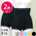 【送料無料】腹巻 パンツ 2枚組 セット 日本製 薄手 綿 レディース 温活 合体 ショーツ 大きいサイズ エアコン 冷房 …