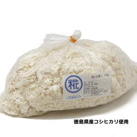 糀(生麹) 1Kg 徳島県産コシヒカリ使用 室蓋で作った米麹[冷蔵便]