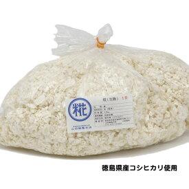 糀(生麹) 1升(1.5Kg) 徳島県産コシヒカリ使用 室蓋で作った米麹[冷蔵便]