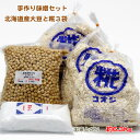 手作り味噌セット 北海道産大豆 生麹 麹歩合17 出来上がり約6.3Kg[冷蔵便]