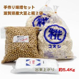 手作り味噌セット 九州産大豆 生麹 麹歩合11 出来上がり約5.4Kg[冷蔵便]