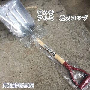 雪かき アルミ 大きな 炭スコップ 【雪かき用 スノー シャベル】