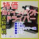 特価18Vインパクトドライバー【バッテリー2個付フルセット】