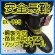 踏抜き防止入り安全長靴【ノキサスEK-735】