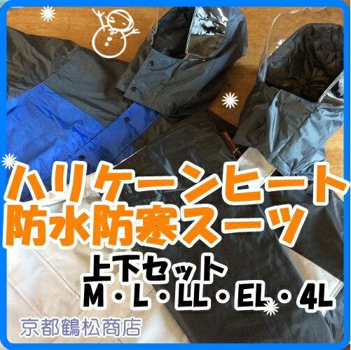 EK-1501 ハリケーン ヒート 防水 軽量 防寒 スーツ 上下セット 男女兼用【 M・L・LL・EL・4L 】 レイン ウェア