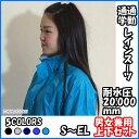 通勤 通学 NOXUS HURRICANE レインスーツ【 S・M・L・LL・EL 】 上下セット 男女兼用 レインウェア
