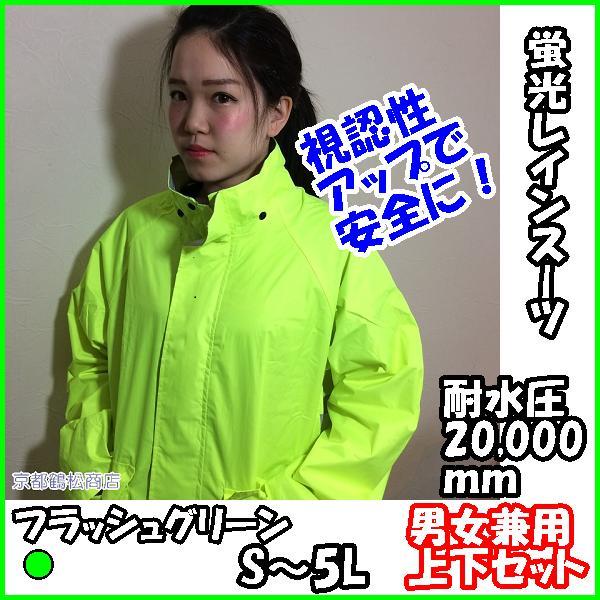 蛍光色 NOXUS FLASH HURRICANE レインスーツ 上下セット 男女兼用【 S・M・L・LL・EL・4L・5L】 レインウェア