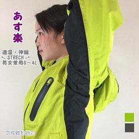 ストレッチ レインスーツ 透湿 防水 軽量 スーツ 上下セット 男女兼用【 S・M・L・LL・EL・4L 】 ハリケーン