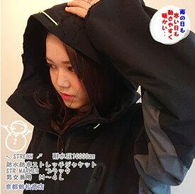 軽量 防水 防寒 ストレッチ ジャケット 男女兼用ブラック【 M・L・LL・EL・4L 】 レインジャケット 伸縮 防水防寒 ハリケーン