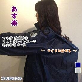 軽量 透湿 防水 リュック レインスーツ 上下セット 男女兼用【 M・L・LL・3L】 リュク レインウェア送料無料(一部地域を除く)