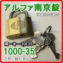 アルファ 南京錠【1000-35 同一キー 20E35(No35) キー3本付】