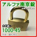 アルファ 南京錠【1000-45 カギ違い キー3本付】