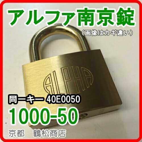 アルファ 南京錠【1000-50 同一キー 40E0050(No50) キー3本付】