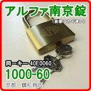 アルファ 南京錠【1000-60 同一キー 40E0060(No60) キー3本付】