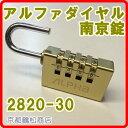 アルファ ダイヤル 南京錠【2820-30 4桁可変式 ダイヤル南京錠】