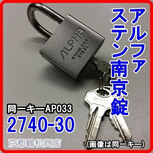 アルファ オールステンレス 南京錠【2740-30 同一キー AP033 キー3本付】