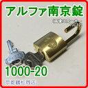 アルファ 南京錠【1000-20 同一キー 10C12 (No12) キー2本付】