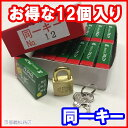 特価12個入り アルファ 南京錠【1000-20 同一キー 10C12 (No12) キー2本付】