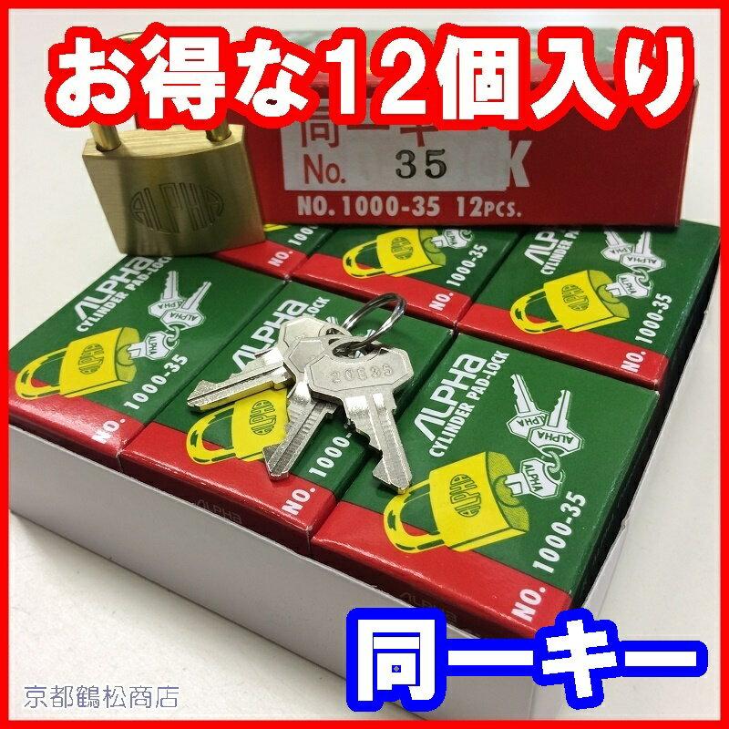 特価12個入り アルファ 南京錠【1000-35 同一キー 20E35(No35) キー3本付】×12
